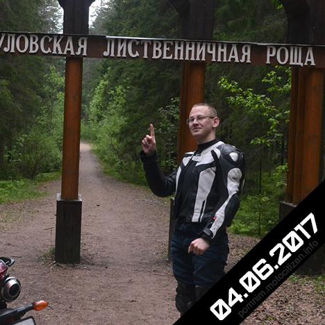 Белойван_1